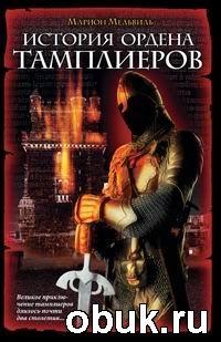 Книга История ордена тамплиеров