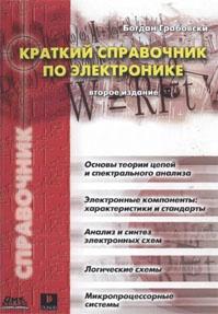 Книга Краткий справочник по электронике.