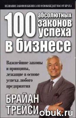 Книга Брайан Трейси. 100 абсолютных законов успеха в бизнесе
