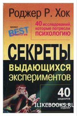 Книга Роджер Р. Хок - 40 исследований, которые потрясли психологию. Секреты выдающихся экспериментов