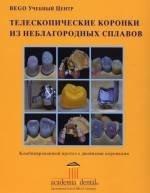 Книга Телескопические коронки из неблагородных сплавов. Комбинированный протез с двойными коронками