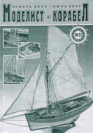 Журнал Журнал Моделист-Корабел №21 (2004)