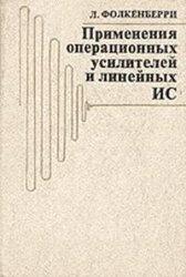 Книга Применения операционных усилителей и линейных ИС