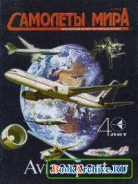 Журнал Самолёты мира №1(25) январь-март  2001