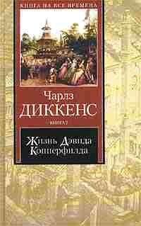 """Книга Чарльз Диккенс : """"Жизнь Дэвида Копперфилда, рассказанная им самим"""""""