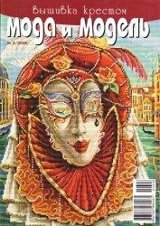 Журнал Мода и модель. Вышивка крестом 3 (2008)