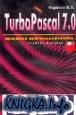 Книга Turbo Pascal 7.0 - Практика программирования (учебное пособие)