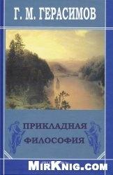 Книга Прикладная философия