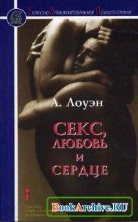 Книга Секс, любовь и сердце
