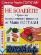 Книга Не болейте! Правила полноценного питания от Майи ГОГУЛАН (в схемах и