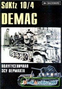 Книга SdKfz 10-4 DEMAG.Полугусеничная ЗСУ Вермахта