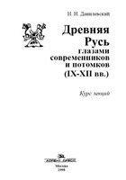 Древняя Русь глазами современников и потомков (IX-XII вв.): Курс лекций