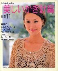 Журнал Let's knit series vol. 11 2003