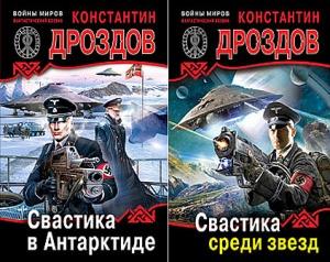 Книга Свастика в Антарктиде (2 книги)