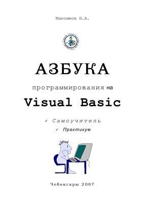 Книга Азбука программирования на Visual Basic