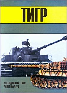 Книга Военно-техническая серия 40 - Тигр легендарный танк Panzerwaffe часть 2
