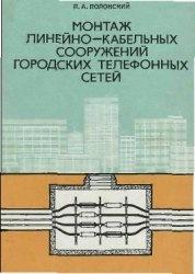 Книга Монтаж линейно-кабельных сооружений городских телефонных сетей