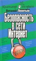 Книга Безопасность в сети Интернет