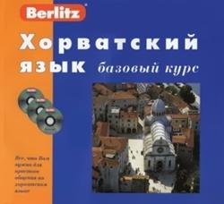 Berlitz хорватский язык. Базовый курс