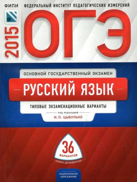 ОГЭ 2015 Русский язык (ГИА)