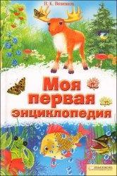 Книга Моя первая энциклопедия
