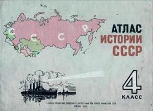 Книга Атлас истории СССР 4 класс