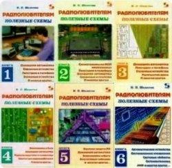 Радиолюбителям: полезные схемы (книги 1-6)