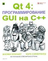 Книга QT 4: программирование GUI на C++