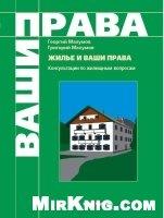Книга Жилье и ваши права: консультации по жилищным вопросам