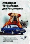 Книга Охранные устройства для автомобилей