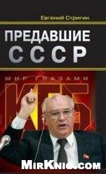 Книга Предавшие СССР