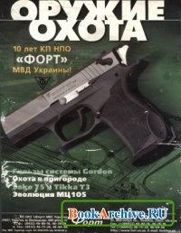 Журнал Оружие и Охота №1 2005