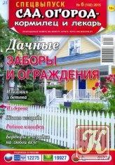 Журнал Книга Сад, огород-кормилец и лекарь № 6 2015 Спецвыпуск. Дачные заборы и ограждения
