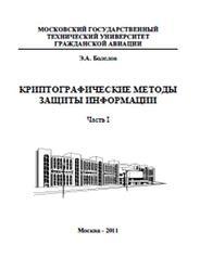 Книга Криптографические методы защиты информации, Часть 1, Симметричные криптосистемы, Болелов Э.А., 2011