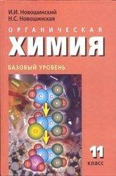 Органическая химия. Учебник. 11 класс. Новошинский И.И., Новошинская Н.С. 2009
