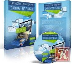 Книга Заработок на создании сайтов под заказ