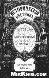 Журнал Исторический вестник. Историко-литературный журнал. Том 128
