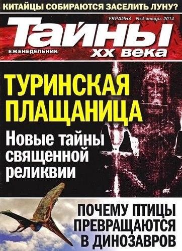 Книга Журнал: Тайны ХХ века №4 [Украина] (январь 2014)