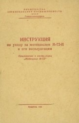 Книга Инструкция по уходу за мотоциклом М-72-Н и его эксплуатации