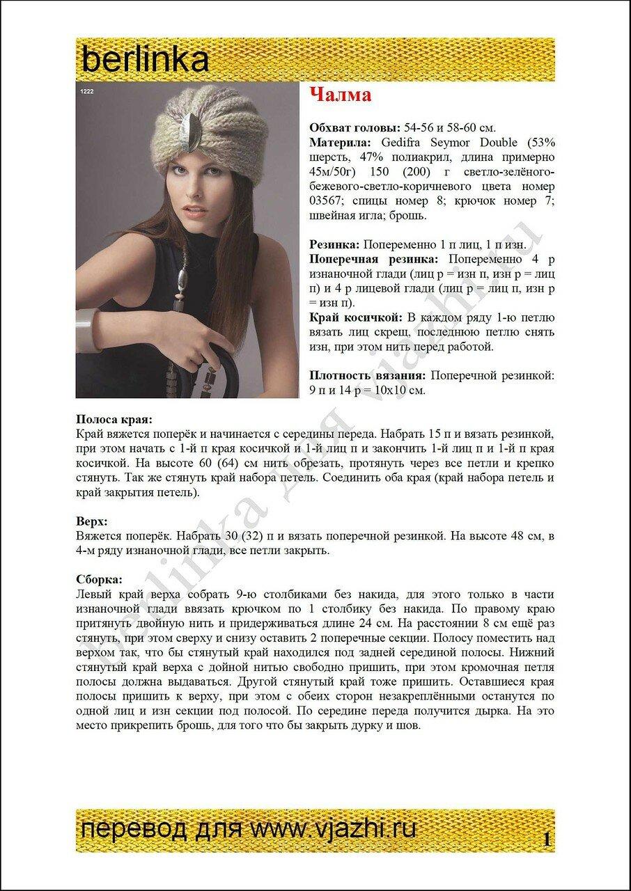 Шапка чалма вязаная спицами описание, схемы и видео мастер 50