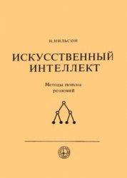 Литература о ИИ и ИР - Страница 2 0_eb5cd_c27f7993_orig