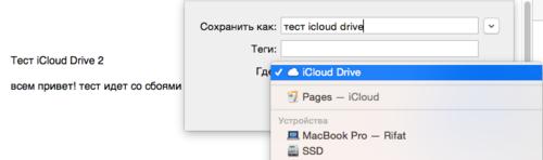 +как настроить icloud drive