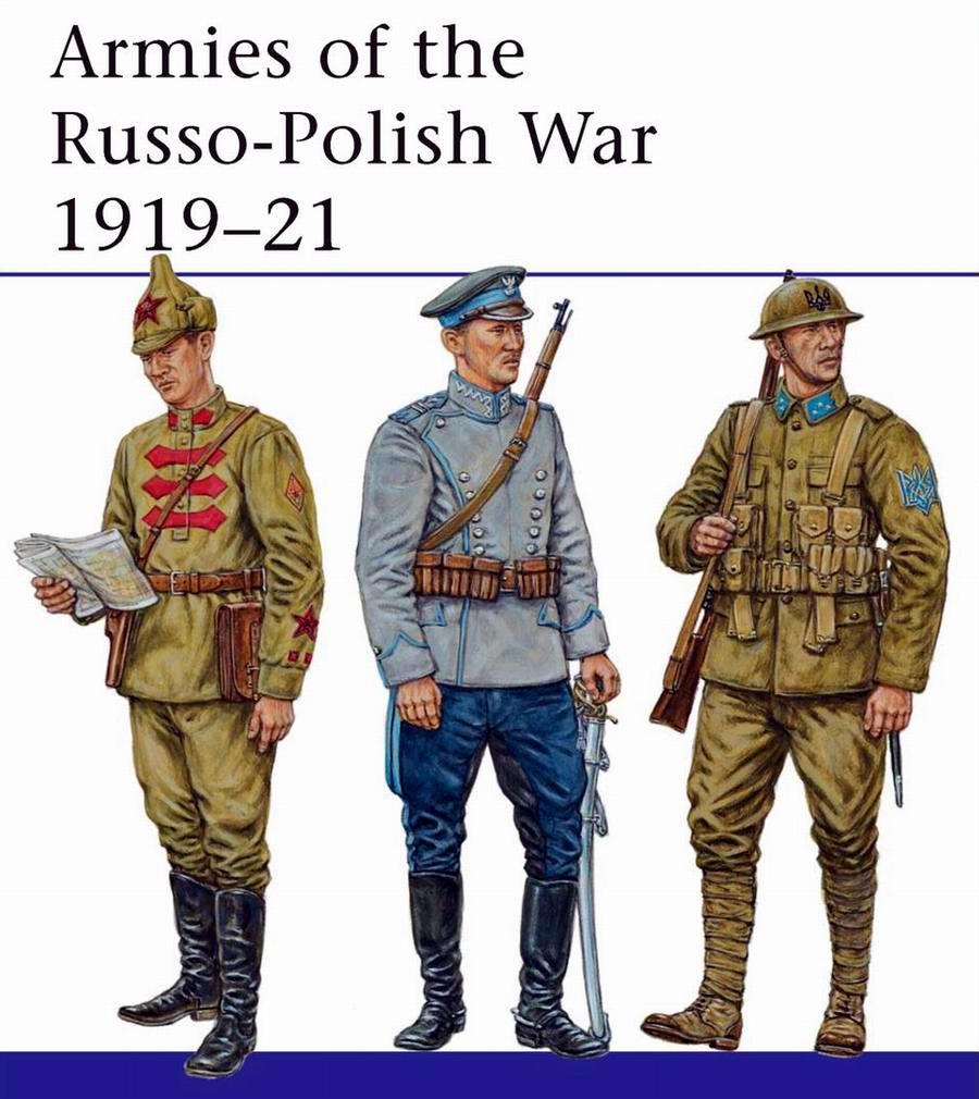 Красная Армия и Войско Польское в советско-польской войне 1919 - 1921 годов