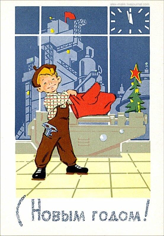 Днем, с новым годом строители открытка