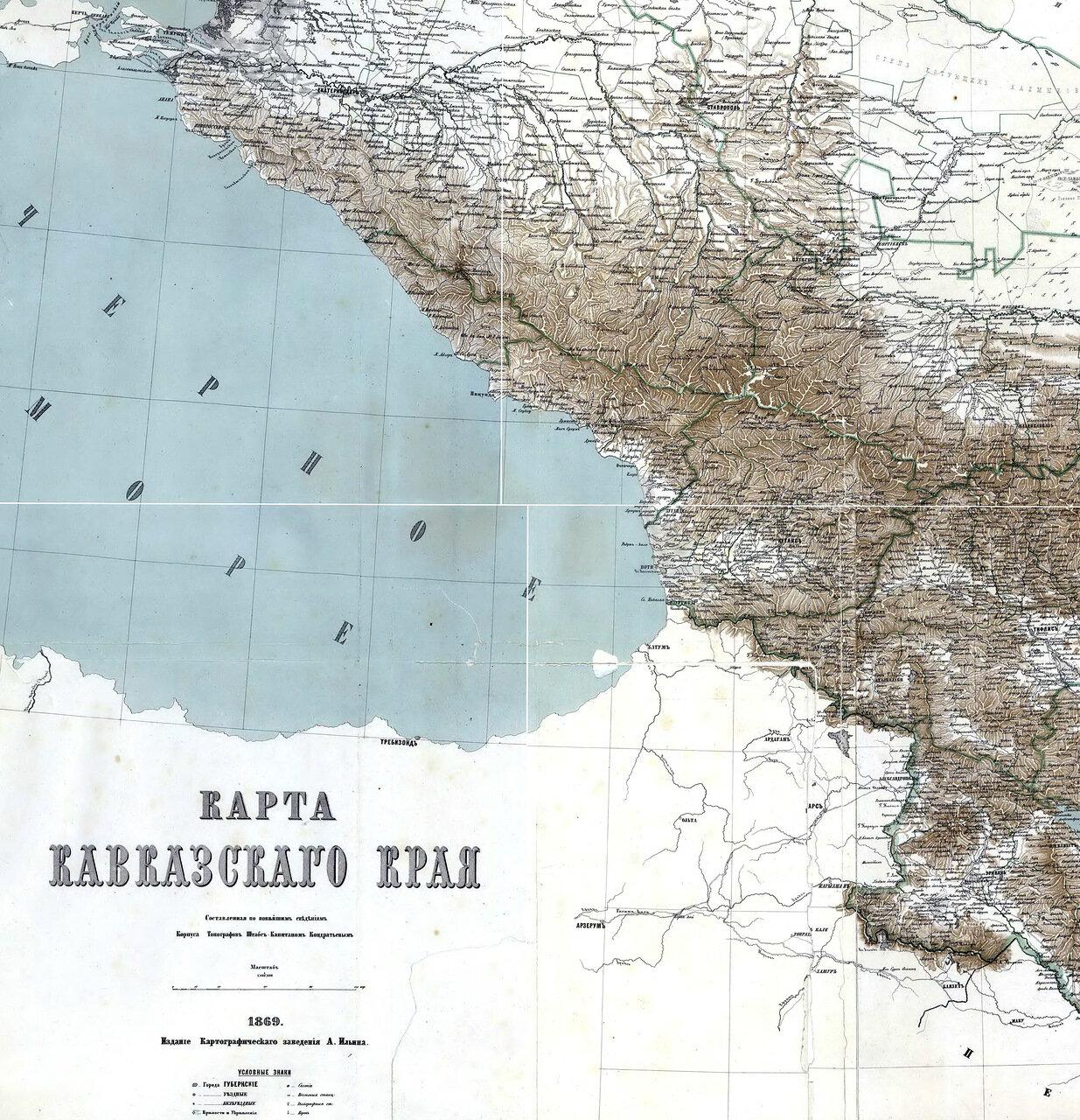 1869. Карта Кавказского края