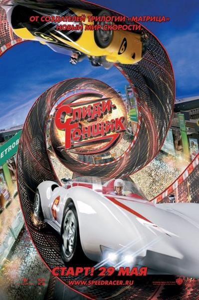 Спиди Гонщик / Speed Racer (2008/HDRip)