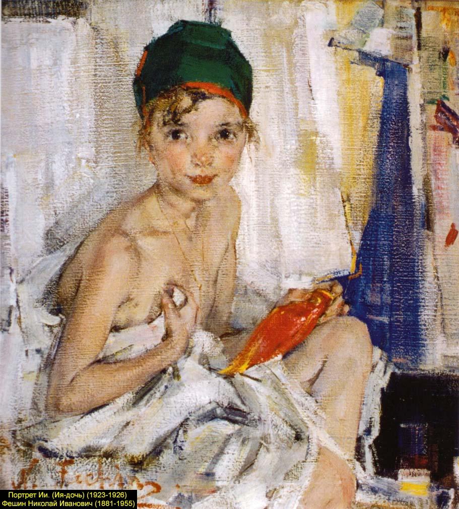 Портрет Ии__дочь художника__ (1923—1926) Фешин Николай Иванович (1881-1955)