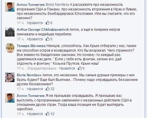 Немцов2.jpg