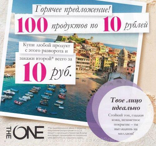 Каталог 10 Орифлейм онлайн