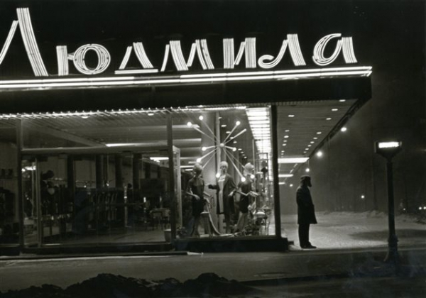 Руслан и Людмила. Автор Кривоносов Юрий, 1968.jpg